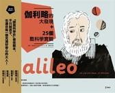 跟大師學創造力(1):伽利略的大發現+25個酷科學實驗