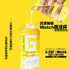 飛機杯 自慰杯 情趣用品★快速出貨★日本MENS MAX Wetch 真實快感魔法杯
