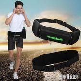 跑步手機腰包男女戶外多功能運動健身腰帶包隱形防盜貼身水壺腰包 nm3924 【艾菲爾女王】
