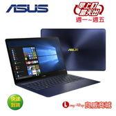 華碩 ASUS UX430 14吋窄邊框筆電(i5-8250U/MX150/512G/8G) UX430UN-0132B8250U 皇家藍