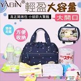 媽媽包大開口肩背包斜背包內裡保溫YABIN台灣總代理-JoyBaby