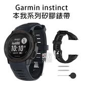 【妃凡】經典款!Garmin instinct 本我系列 矽膠錶帶 錶帶 腕帶 替換帶 替換錶帶 30