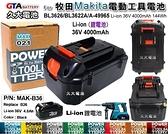 【久大電池】 牧田 Makita 電動工具電池 BL3626 BL3622A A-49965 36V 4.0Ah 大容量