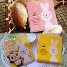 餅乾糖果包裝袋 萌萌小兔 10*10cm 20枚一包售 手工皂包裝袋 想購了超級小物