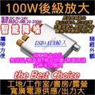 100W 音頻USB 功率放大 後級放大 雙聲道立體聲 銀外殼[電世界83-5]