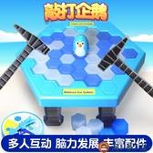 拯救企鵝敲打冰塊破冰臺積木兒童桌游親子益智【淘夢屋】