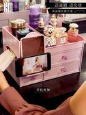 化妝盒抽屜式化妝品收納盒大號整理護膚桌面梳妝臺塑膠口紅置物架多莉絲旗艦店