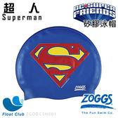 ~SZOGGS ~正義聯盟 款兒童矽膠泳帽超人Superman