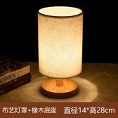 現代簡約臺燈臥室床頭柜燈北歐實木韓式調光LED創意溫馨小夜燈