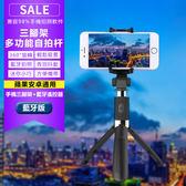 手機三腳架 多功能 迷你小巧 方便攜帶 360度旋轉 自拍棒 防抖動 遥控器 自拍桿 蘋果 安卓 通用