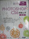 【書寶二手書T1/電腦_ZHB】Photoshop CS6快速上手(第二版)(附範例光碟)_全華研究室, 王麗琴