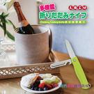 【我們網路購物商城】天瓶工坊-多功能折疊刀  水果刀  刀具