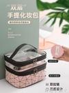 化妝包女便攜高級旅行收納包盒大容量2020新款超火超大防水洗漱包 蘿莉新品