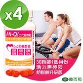 【赫而司】日本Hi-Q Plus超微粒天然發酵Q10軟膠囊(30顆x4罐/組)