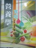 【書寶二手書T2/大學理工醫_HHJ】營養學實驗_吳幸娟,郭靜香作