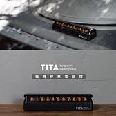 Bcase TITA 掀蓋式可隱藏 停車牌 暫停一下 臨停 臨時停車 停車卡 留言板 暫時停車 電話號碼【RR062】