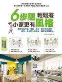 6步驟輕鬆擺,小家更有風格:精準掌握材質、傢具、色彩,解析搭配原則,再加一點你的..