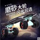 四輪滑板車輪刷街公路代步FA03753『時尚玩家』