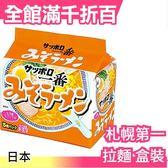 【味噌拉麵 5包入】空運 日本 札幌第一 拉麵 盒裝 泡麵【小福部屋】