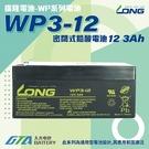 【久大電池】 LONG 廣隆電池 WP3-12 12V3Ah 同 PE12V3 麥克風總機 保全 消防 總機系統 防盜