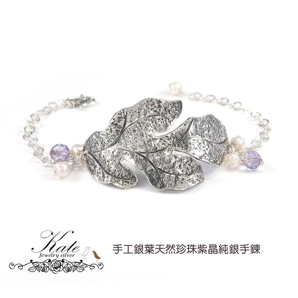 銀飾純銀手鍊 手作感 棕櫚葉 天然珍珠 天然紫水晶 簡單自然風 設計款 925純銀寶石手鍊 KATE 銀飾