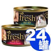 【寵物王國】NatureKE紐崔克貓罐80g 系列 x24罐