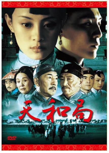 大陸劇 天和局 DVD 6片裝 全32集 (購潮8)