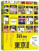 (二手書)365days 日日探索東京遊蹤