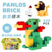 潘洛斯-500PCS益智積木盒 附收納盒/積木板 益智積木 兒童玩具 動物玩具