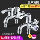 一進二出雙控水龍頭洗衣機雙出水角閥三通多功能黃銅一分二分水器 父親節特惠