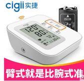 電子血壓儀-上臂式全自動語音播報高精準測量計表儀器家用老人
