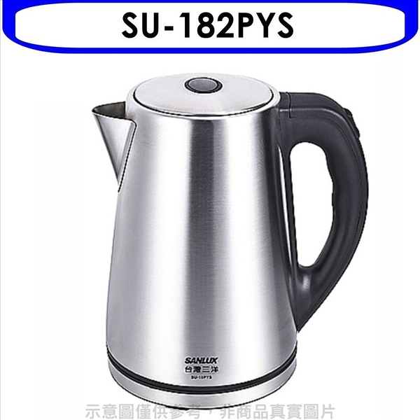 SANLUX台灣三洋【SU-182PYS】1.8L不鏽鋼電茶壺無水自動斷電快煮壺 不可超取