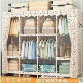 衣櫃布衣櫃鋼管加粗加固組裝簡易布藝經濟型實木雙人衣櫥簡約現代 中秋節特惠下殺igo