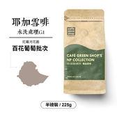 【咖啡綠商號】衣索比亞耶珈雪啡波塔巴/尼羅河花園水洗咖啡豆G1-百花葡萄批次(半磅)