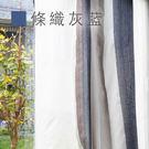 Dazo設計紗簾-條織灰藍 寬140cm...