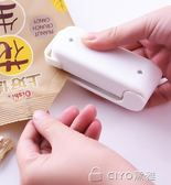 迷你便攜封口機小型家用塑料袋封口器零食手壓式電熱密封器 ciyo黛雅