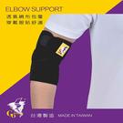 護具 竹炭護肘 GoAround  透氣型可調式護肘(1入) 醫療護具 涼感網布、竹炭(消臭、降溫、紅外線功能)