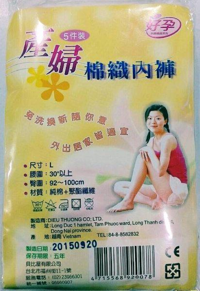 好孕 產婦棉織內褲 免洗5件裝 (L號920078 / XL號 920085)