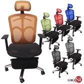 LOGIS邏爵-普利敦坐臥兩用專利可調載重工學全網椅 辦公椅/電腦椅【H81Z】