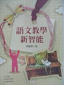 【書寶二手書T1/大學教育_ILA】語文教學新智能_陳麗雲