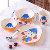 全館83折 狗年十二生肖兒童陶瓷餐具日式家用寶寶吃飯碗可愛卡通盤碗勺套餐