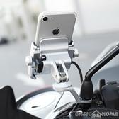 手機支架金屬防摔電動摩托車手機導航支架支撐電瓶車機車多功能防水可充電 交換禮物