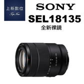 SONY SEL18135 高倍率 變焦鏡  全新裸鏡拆售無盒裝【台南-上新】 E18-135mm F3.5-5.6 (E 接環專屬鏡頭)