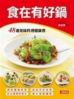二手書博民逛書店 《食在有好鍋:48道美味料理健康煮》 R2Y ISBN:9866238172│吳金燕