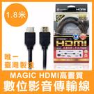 【台灣製造】 Magic 高畫質數位影音傳輸線 24K鍍金 1.8米 HDMI傳輸線