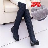 雪靴 2019冬季防水羽絨布加厚毛保暖過膝長筒雪地靴女棉靴平底棉鞋套筒