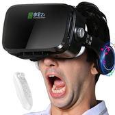 小宅Z4 4D眼鏡虛擬現實AR手機VR游戲機3D頭戴式華為RV眼鏡一體機『潮流世家』