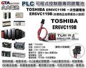 ✚久大電池❚ 日本 TOSHIBA 東芝 ER6VC119B 帶接頭 MR-J3 MR-J3-A MR-J3-A4 MR-J3-B MR-J3-B4  TO14