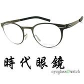 【台南 時代眼鏡 ic! berlin】 shilla graphite 德國薄鋼眼鏡 嘉晏公司貨可上網登錄保固