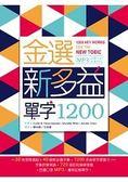金選新多益單字1200(20K 多國口音MP3)